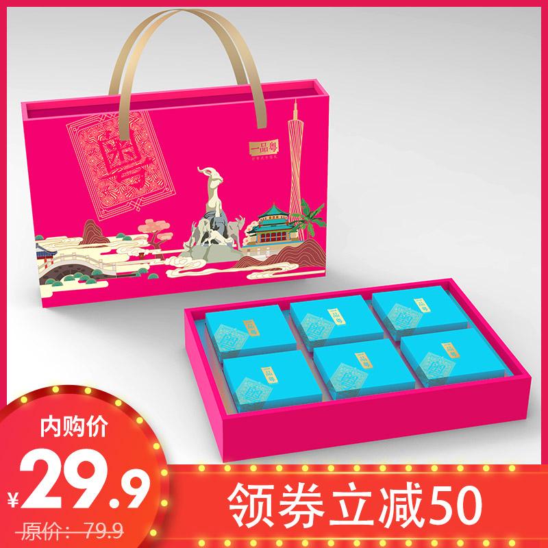 一品粤 月来月幸福月饼礼盒300g