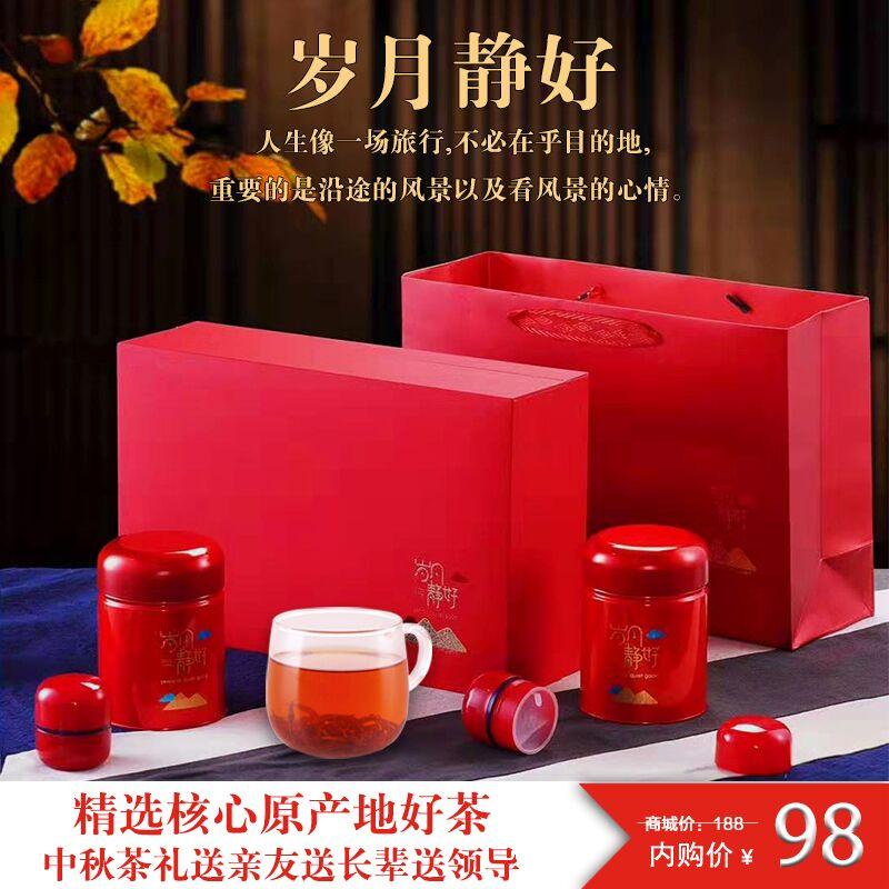 【中秋豪礼】正宗特级祁门红茶礼盒装250g