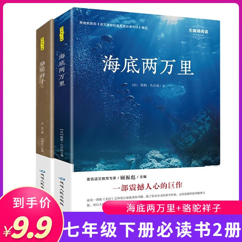 【经典名着】海底两万里骆驼祥子(全两册)