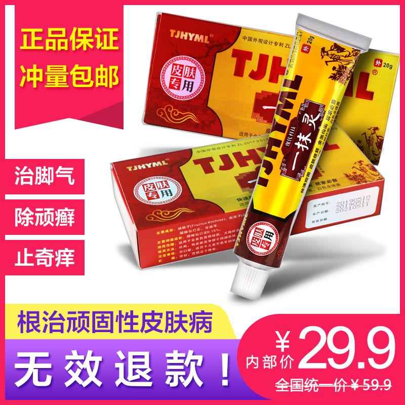 TJHYML TJH一抹灵抑菌百消膏 组合装(乳膏+喷剂)