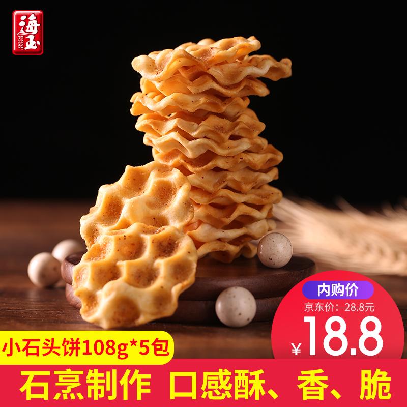 【官方旗舰店】海玉珍珠小石头饼108g*5包+玉米粥
