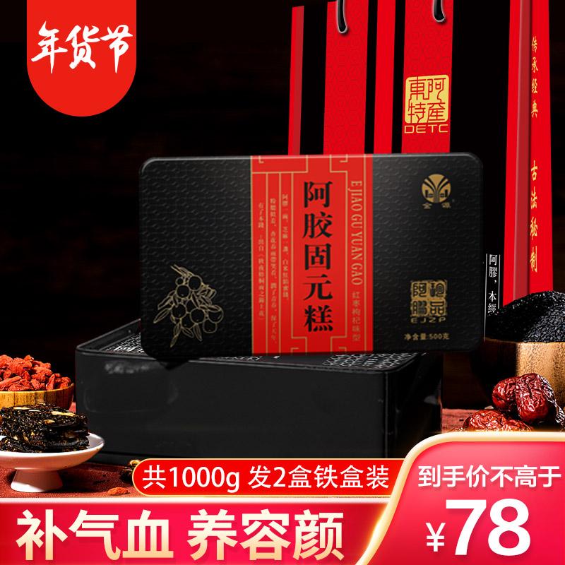 【年货好礼】东阿产即食阿胶膏固元糕500g*2(铁盒装+礼品袋)
