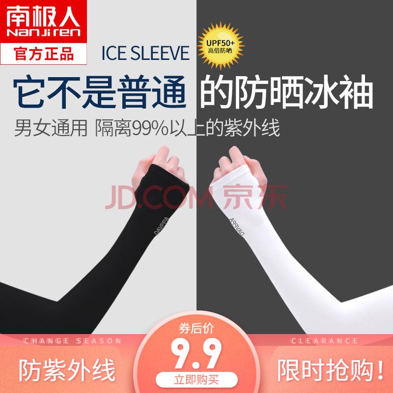 【快抢9.9得2双!!】男女通用防晒冰袖