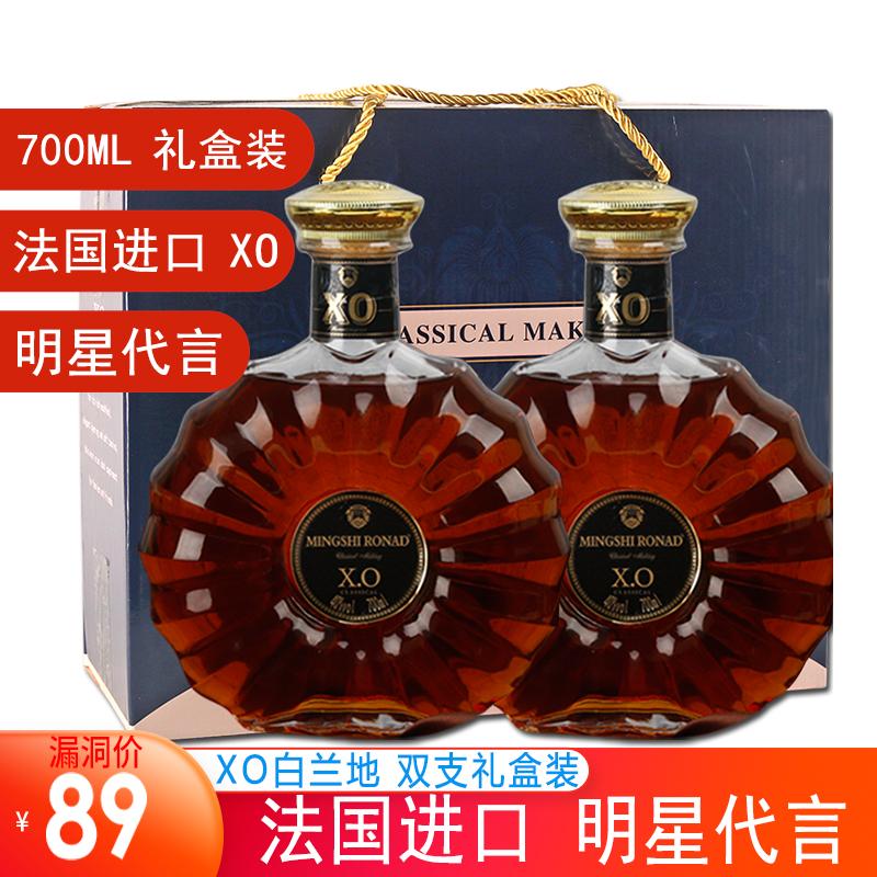【89到手2瓶】法国原酒进口名仕罗纳德XO 700ML*2瓶礼盒装