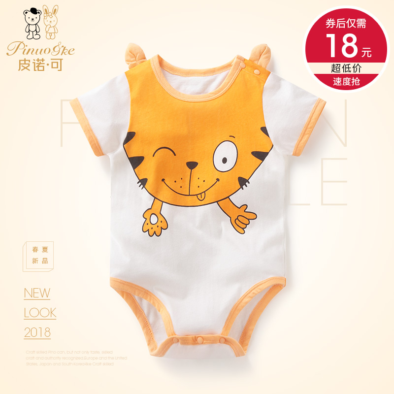 皮诺可 婴儿连体衣夏宝宝衣服纯棉包屁衣p0177a