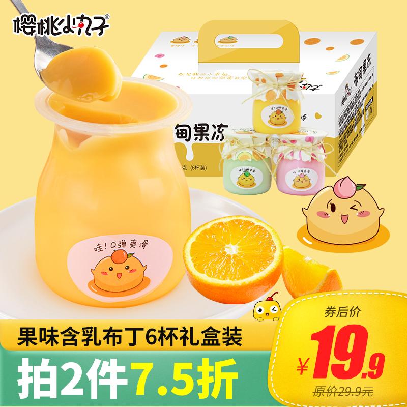 樱桃小丸子布丁手工蝴蝶结鸡蛋布甸果冻720g礼盒(6杯)