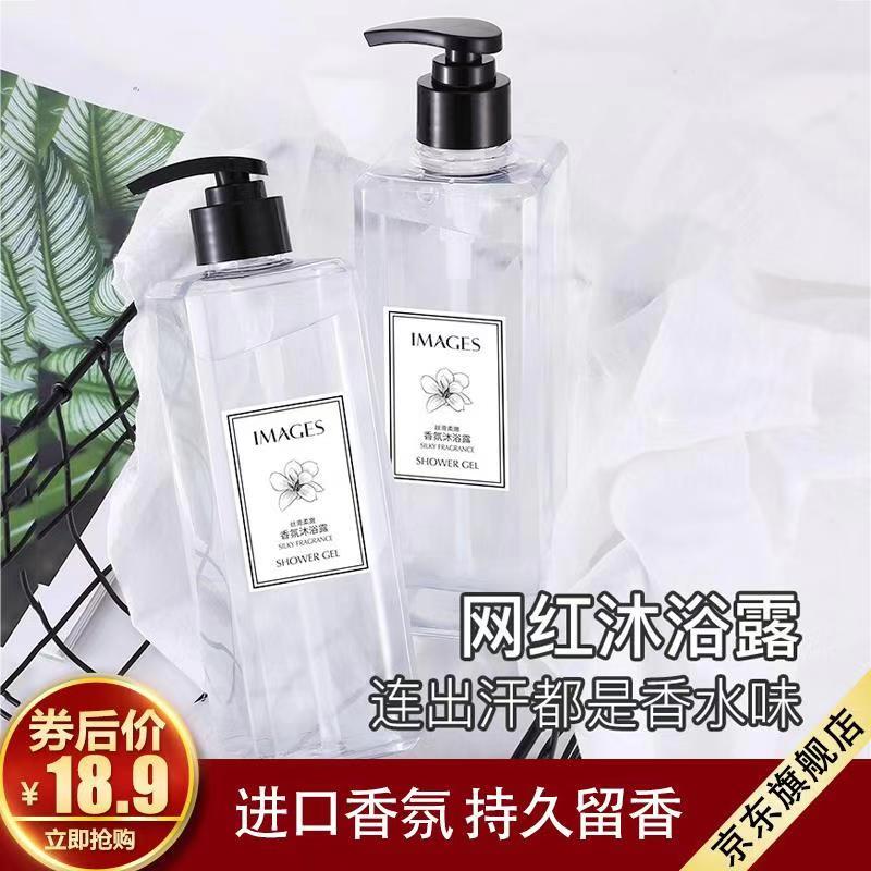 【官方旗舰店】形象美 小苍兰香氛沐浴露500ml