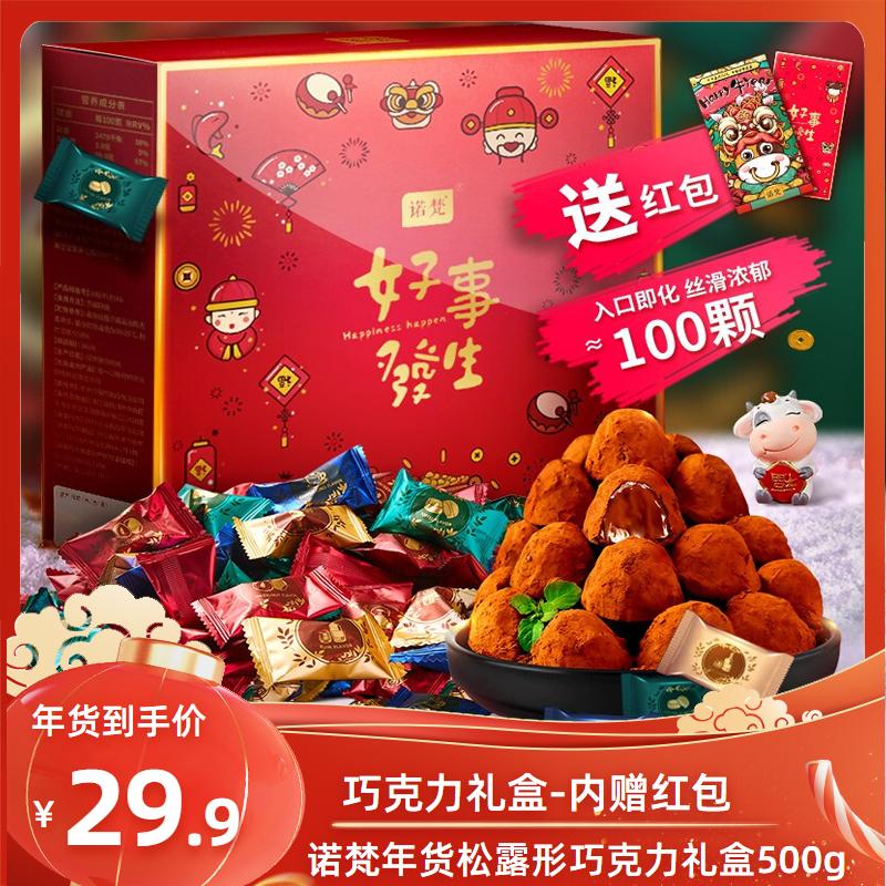 【赠红包】诺梵年货松露形巧克力礼盒 500g