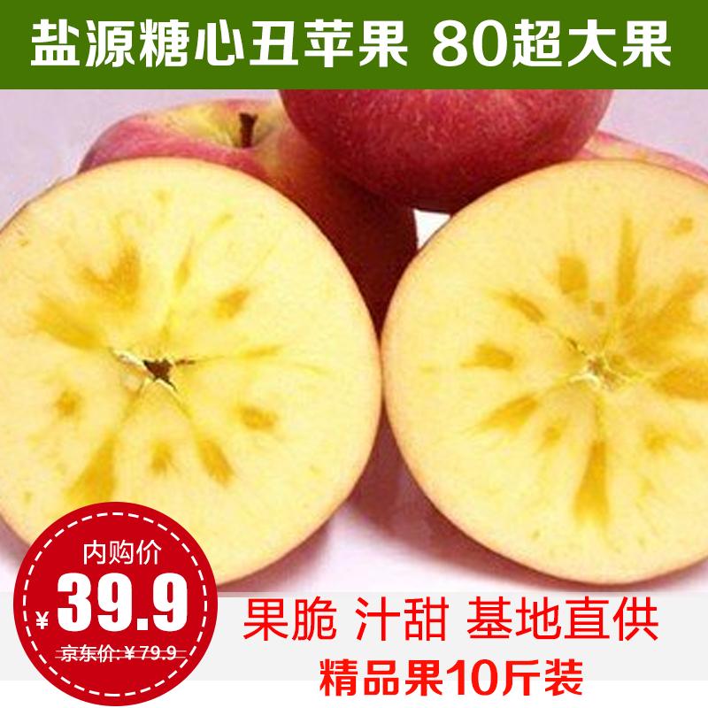 四川大凉山冰糖心丑苹果 10斤