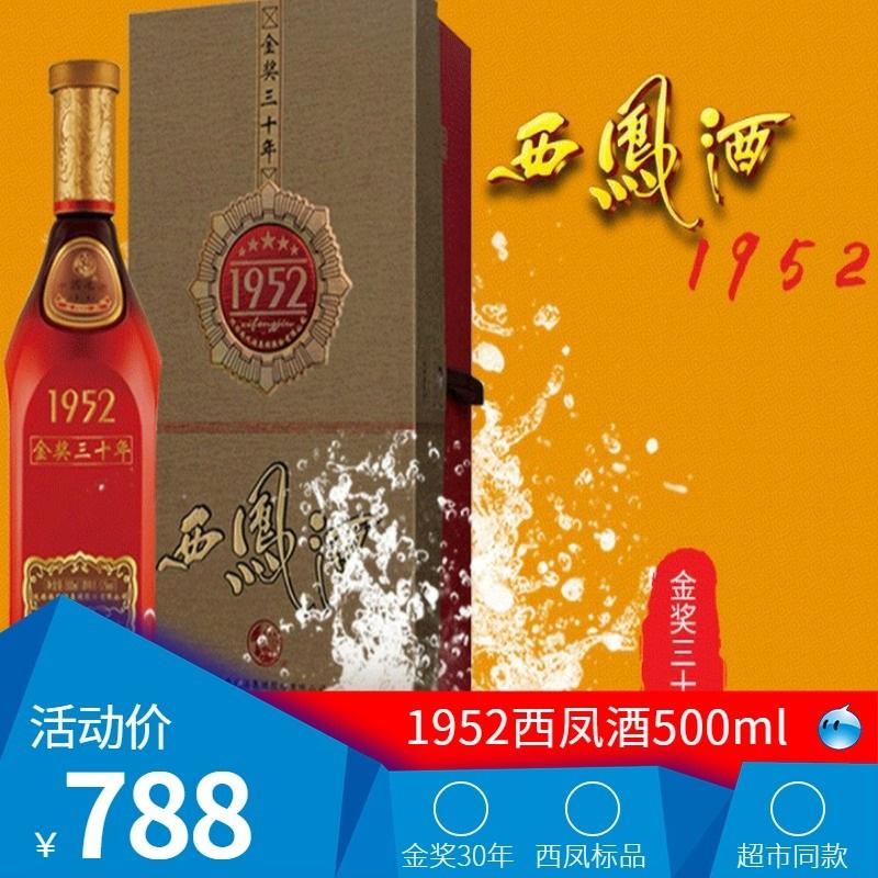 西凤酒 1952 凤香型白酒 500ml单瓶