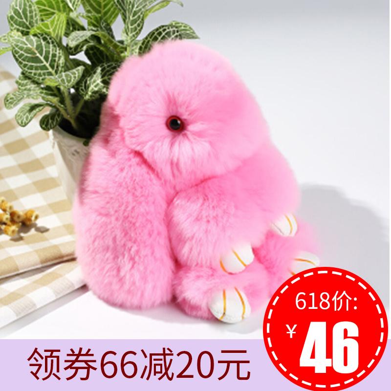 真皮优质獭兔毛小兔子汽车挂件萌萌兔子钥匙扣链  毛质浓密,时尚可爱