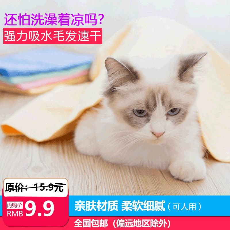 猫用洗澡速干毛巾