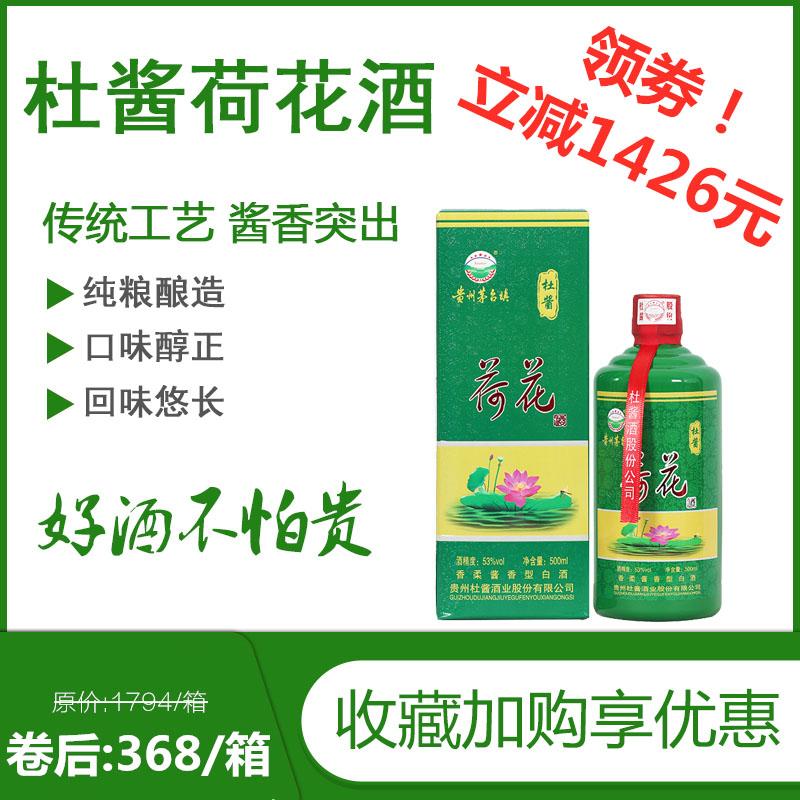 贵州茅台镇53度香柔酱香型白酒500ml礼盒装 6瓶
