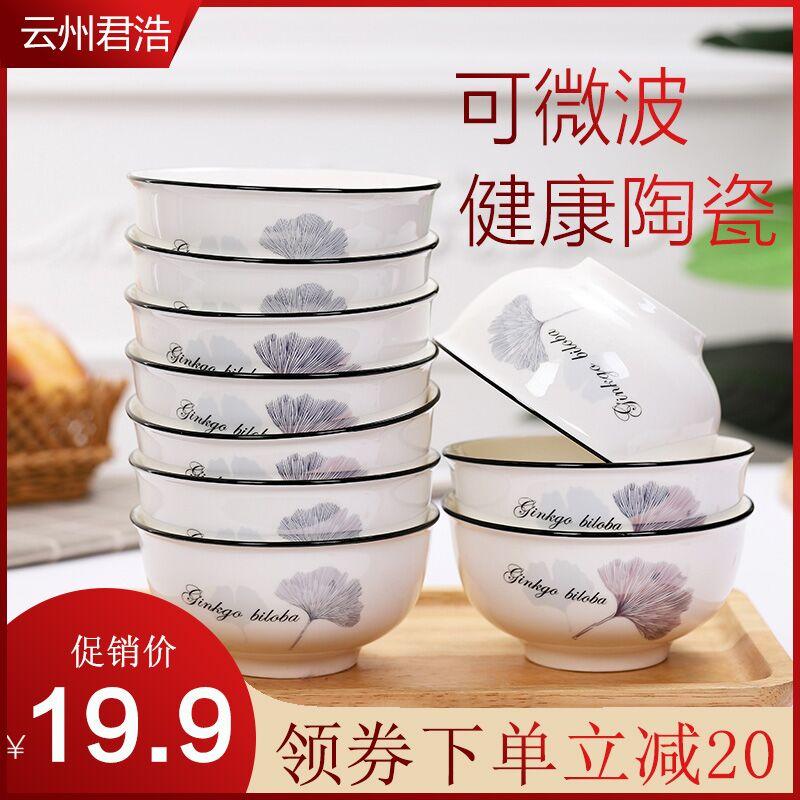 【亏本冲量】欧式加厚防烫陶瓷家用饭碗 10只装