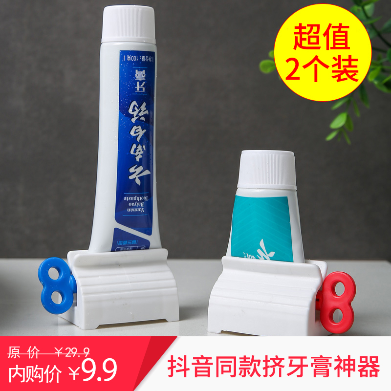 亏本冲量 懒人牙膏挤压器 创意简约牙膏夹按压器 2个装(颜色随机)