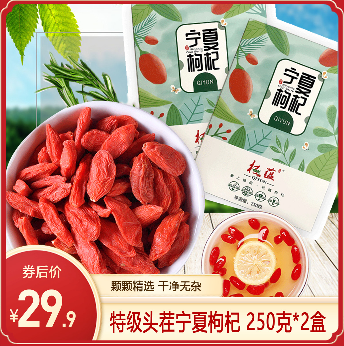杞蕴 宁夏枸杞 小袋装 250克*2盒