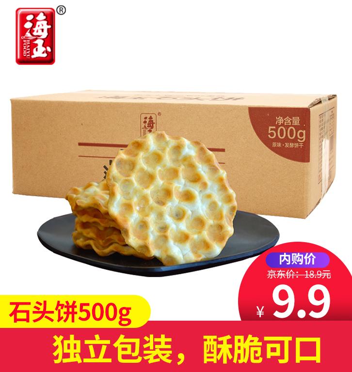 【京东旗舰】海玉 山西特产香酥石头饼 500g/箱