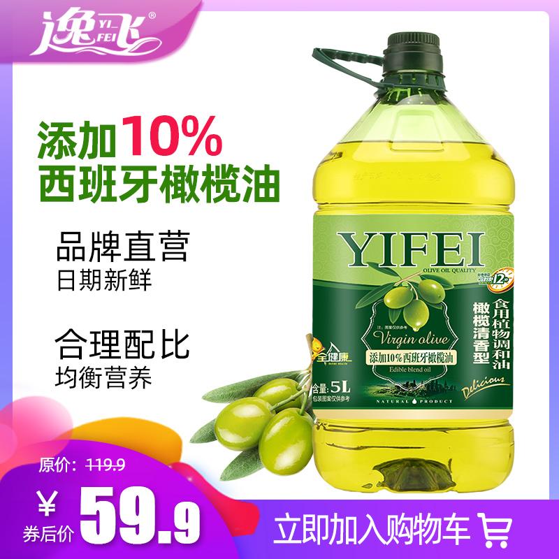 【逸飞】10%橄榄油食用油5L