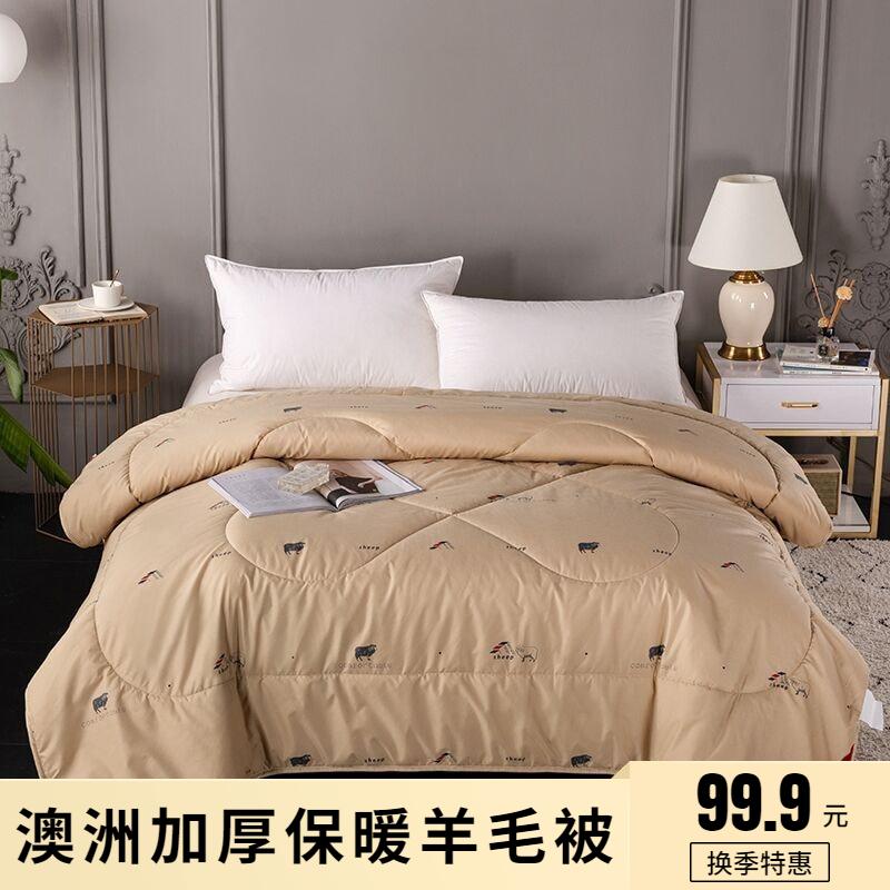 【换季特惠】柚寝 超强保暖澳洲羊毛被 200*230cm6斤