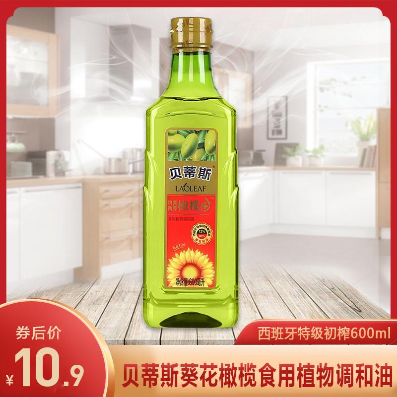 【新券】贝蒂斯 含12%西班牙特级初榨橄榄油 600ml瓶装