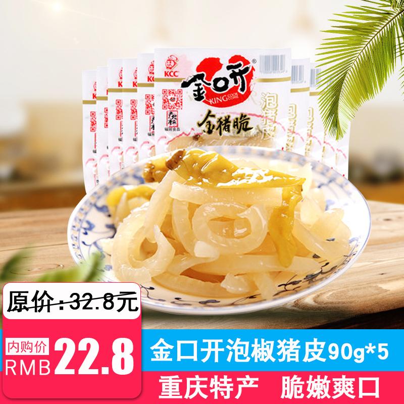 金口开 金猪脆450g 泡椒猪皮晶山椒味重庆特产