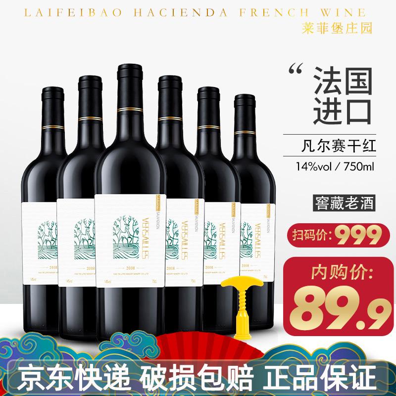 【京东旗舰】稀有14度法国进口红酒葡萄酒 750ml*6瓶