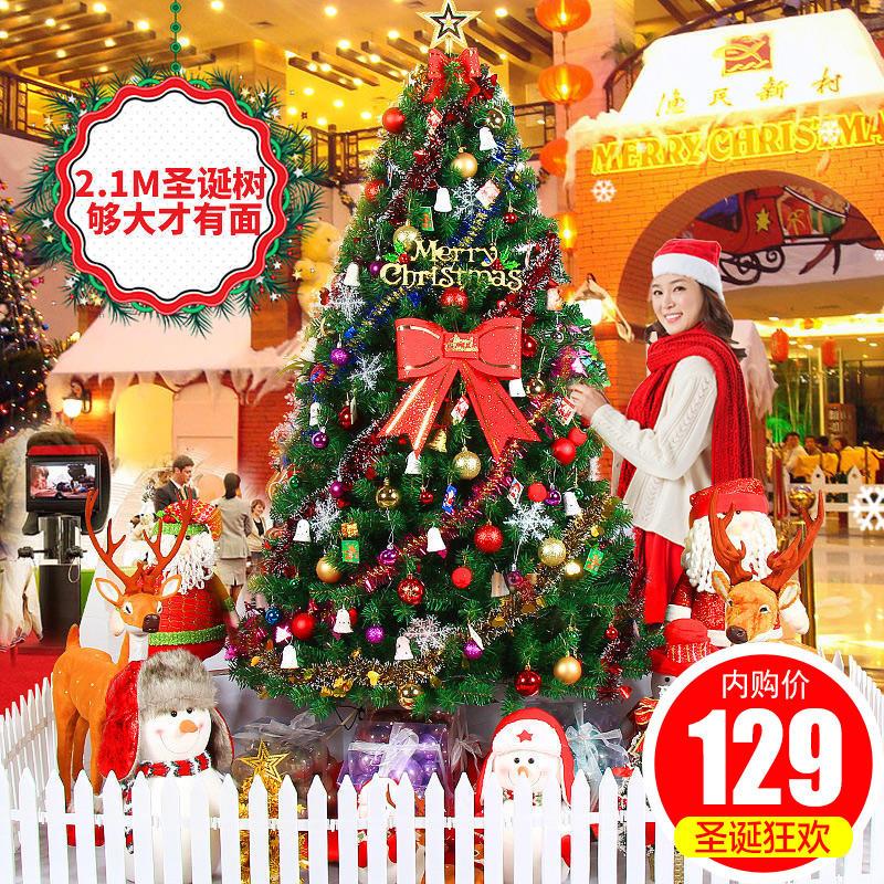【圣诞必备】2.1米混合装饰树豪华套装