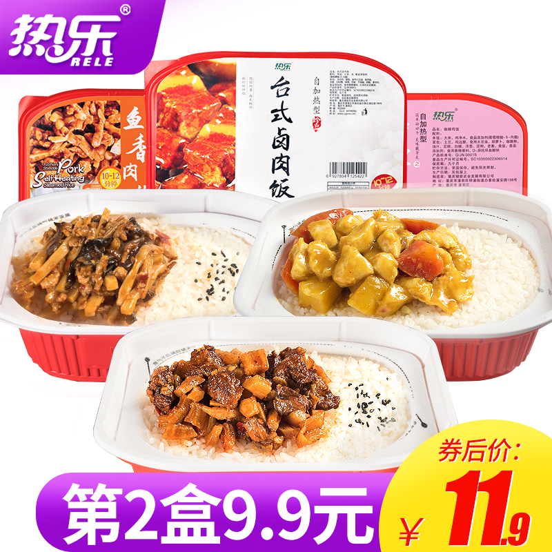 【第二盒9.9!】热乐自热米饭400g 【单盒】