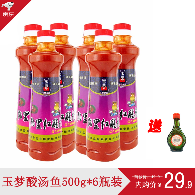 【播州館】貴州特產凱里玉夢紅酸湯500g*6瓶裝