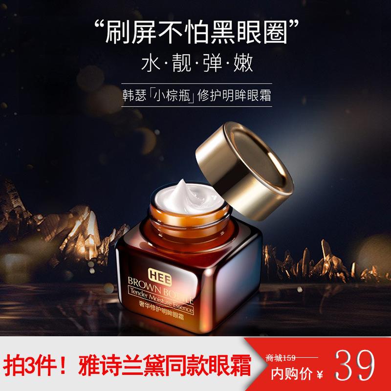 【拍3件】韩瑟 小棕瓶眼霜20g(赠送补水保湿面膜5片)