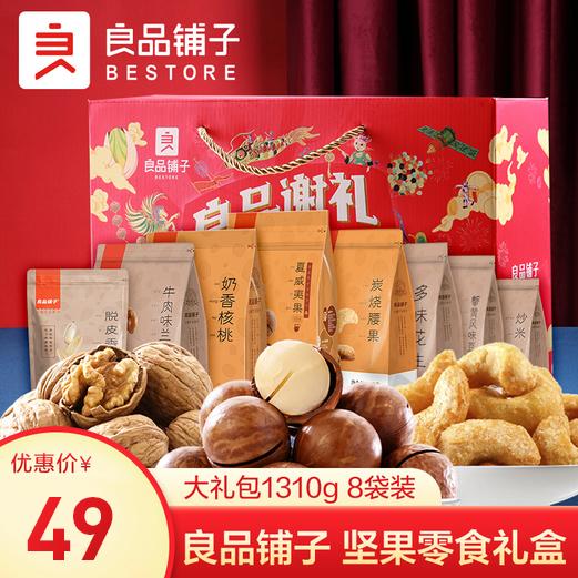 【京东旗舰】良品铺子 食食有爱坚果零食礼盒1310g 8袋装