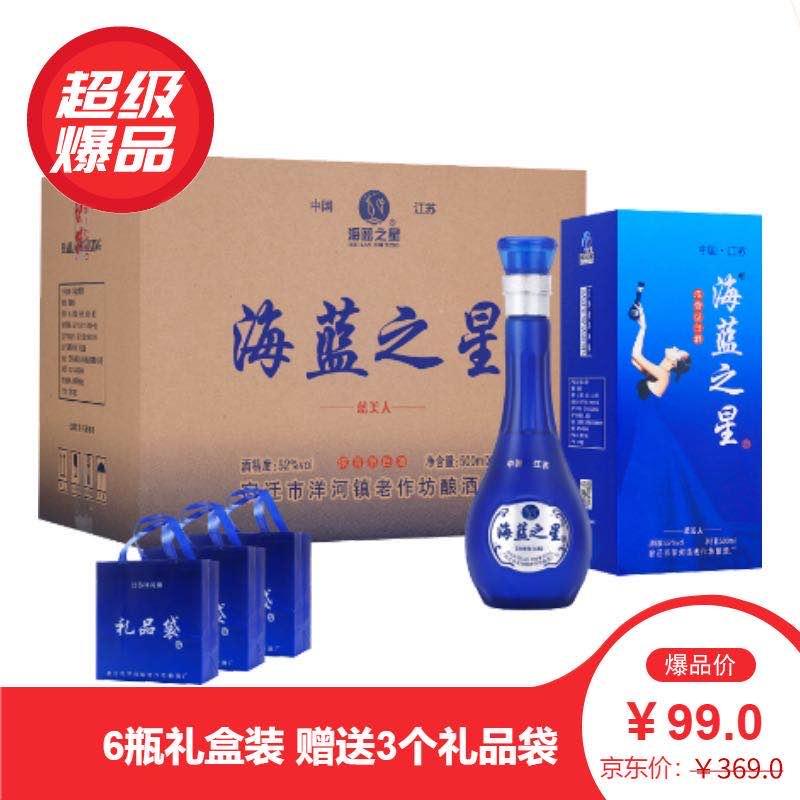 【厂家自营】海蓝之星蓝美人52度浓香型白酒 整箱六瓶送礼品袋