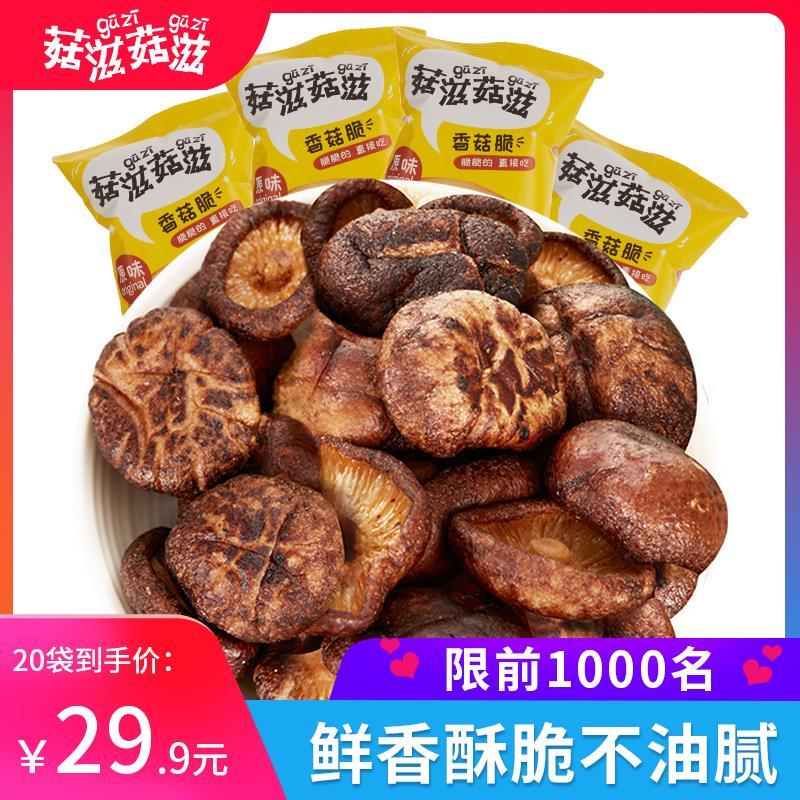 【旗舰店】菇滋菇滋 休闲零食香菇脆10g*20袋