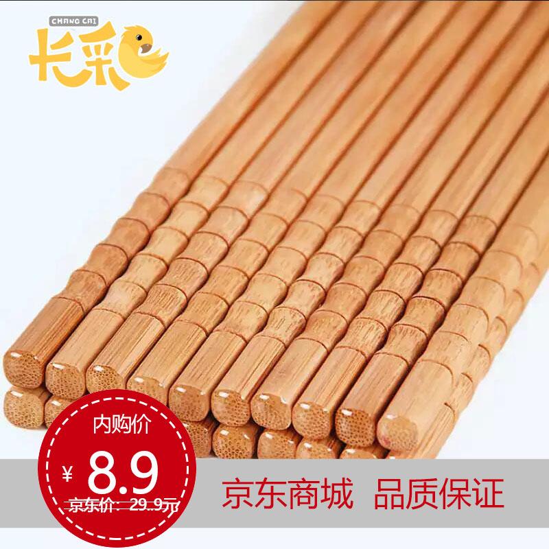 无漆无蜡中式家庭装竹筷【20双】