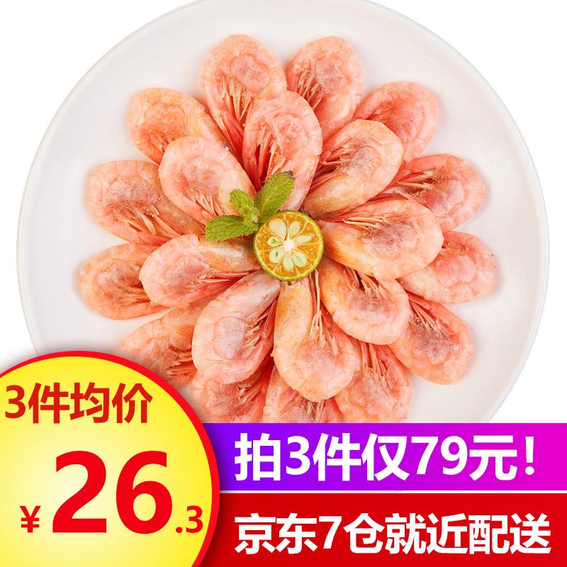 【拍3件仅79元】九善食 熟冻丹麦腹籽北极甜虾 净重400g/盒 40-55只