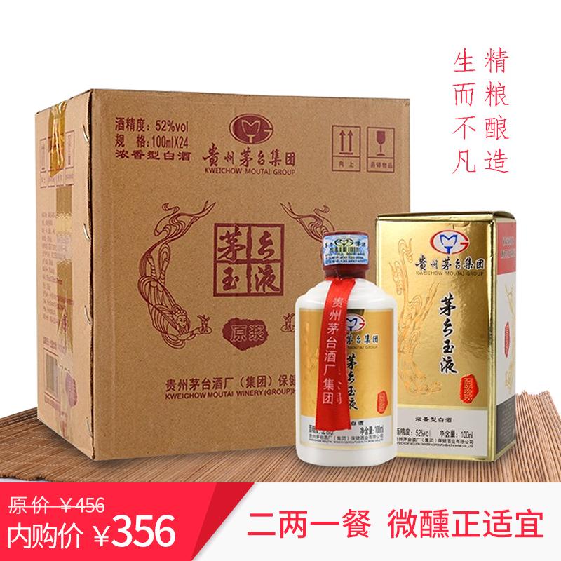 貴州茅臺集團 茅鄉玉液原漿小酒52度濃香型白酒100ml*24瓶