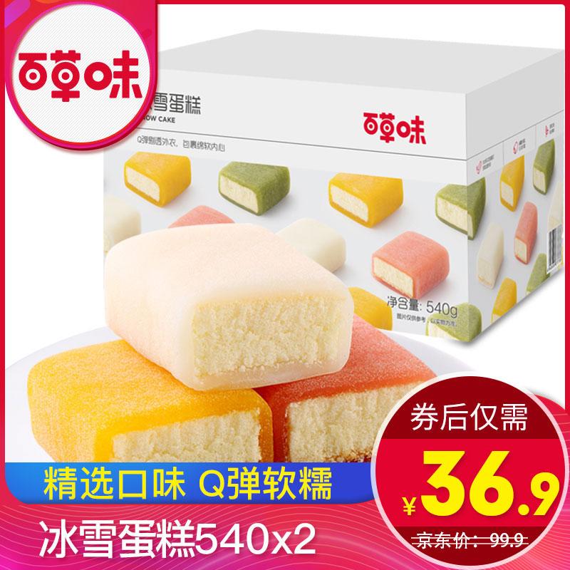 【两盒装】百草味 冰雪蛋糕1080g 540gx2盒