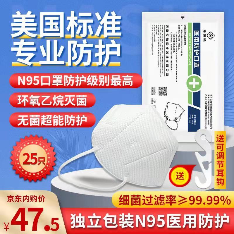 【单只独立包装】豫恒鹏 一次性环氧乙烷无菌级医用N95口罩25只