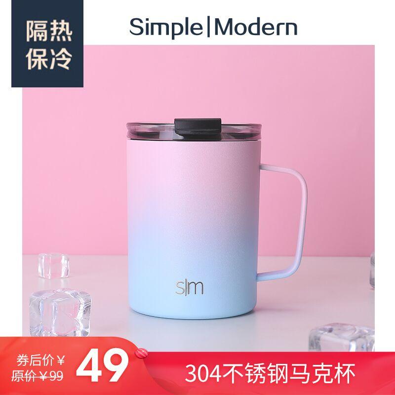 【官方旗舰】simple modern 不锈钢马克杯咖啡杯 380ml