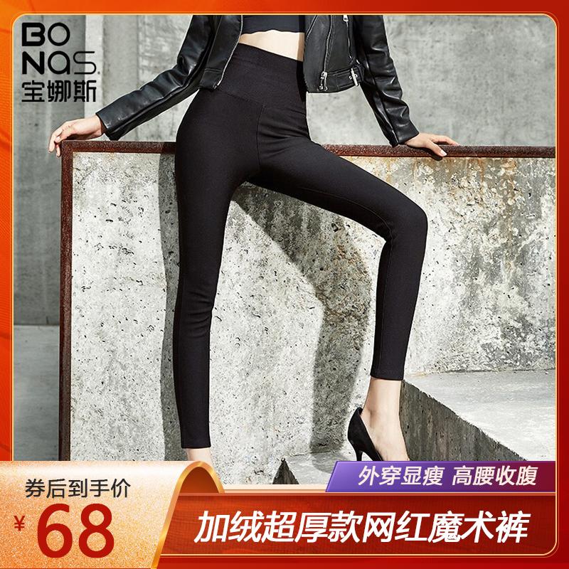 【官方旗舰店】宝娜斯 外穿显瘦高腰收腹网红魔术裤