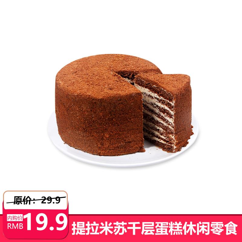 俄罗斯 提拉米苏奶油糕点440g-时时淘