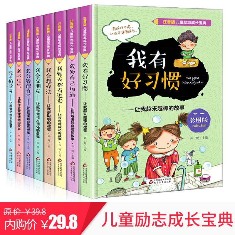 【全冊8本】 兒童勵志成長寶典課外書