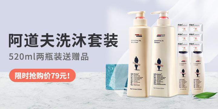 阿道夫洗发水沐浴露洗沐套装520ml两瓶装