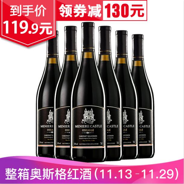 法国原酒进口红酒 美尼尔城堡ASG干红葡萄酒 750ml*6瓶