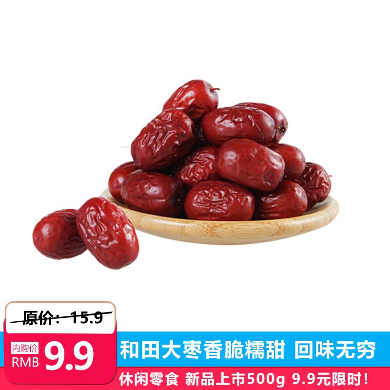 新疆特产 和田大枣1斤装-时时淘