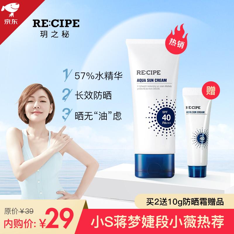 【明星推荐】RECIPE玥之秘 水盈隔离保湿防晒乳 70g