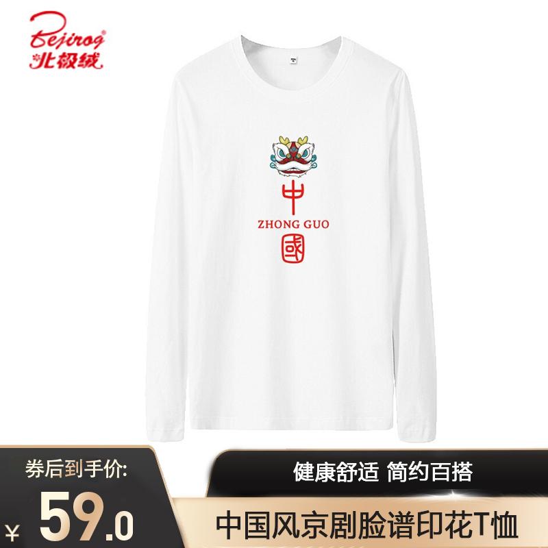 【旗舰店】北极绒  2021春夏新款中国风纯棉长袖T恤