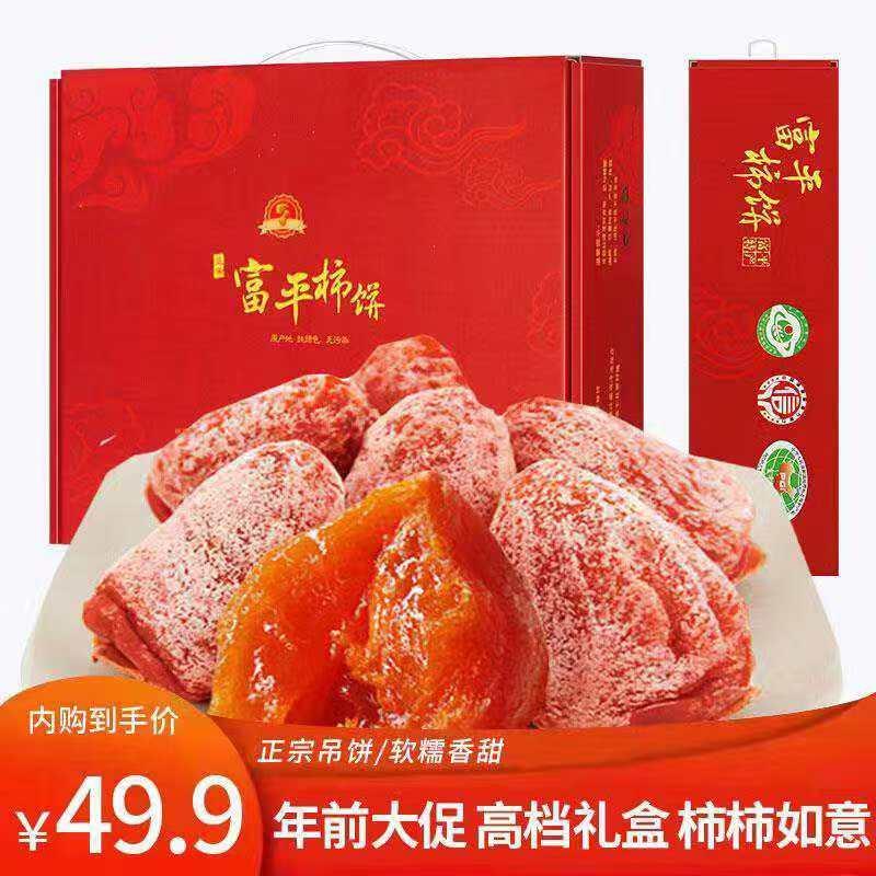 陜西富平柿餅出口特級吊餅2斤禮盒裝