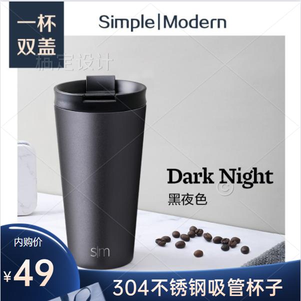 【京仓配送】simple modern 双盖便捷马克杯 480ml