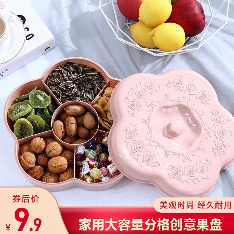 【旗舰店】大容量干果盒(多色可选)